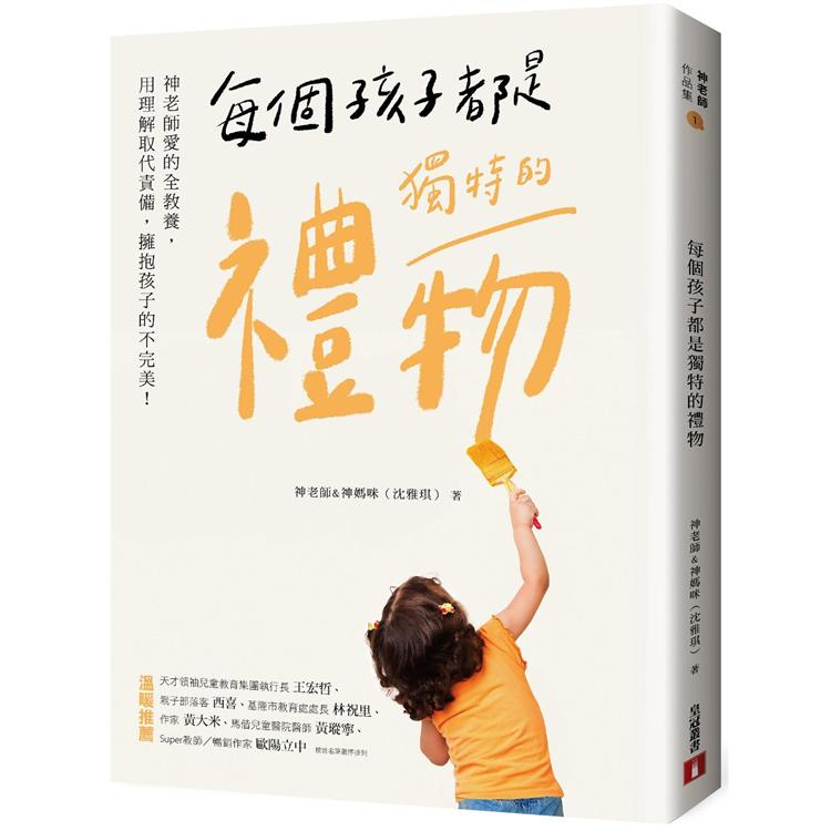 每個孩子都是獨特的禮物 : 神老師愛的全教養,用理解取代責備,擁抱孩子的不完美!
