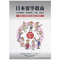 日本留學指南2010-2011