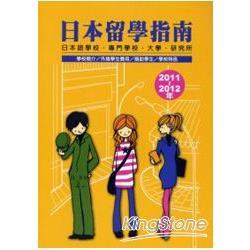 日本留學指南2011-2012
