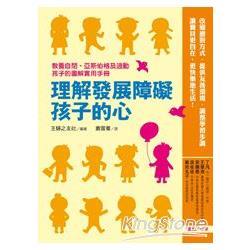 理解發展障礙孩子的心:教養自閉、亞斯伯格及過動孩子的圖解實用手冊