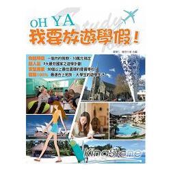 OH YA 我要放遊學假!