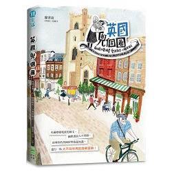 英國兜個圈!劍橋插畫日常.藝遊散步.小鎮探險去