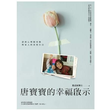 唐寶寶的幸福啟示 :  諮商心理師母親與家人的真情告白 /
