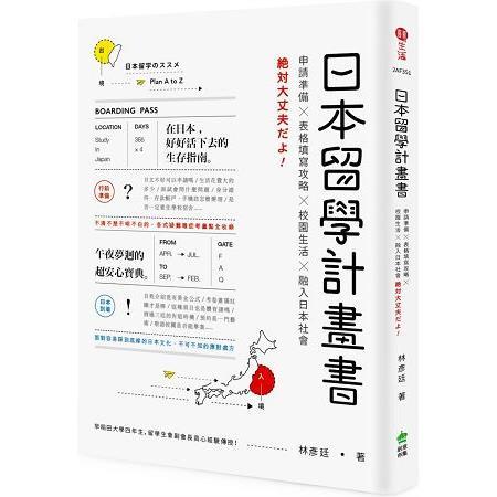 日本留學計畫書