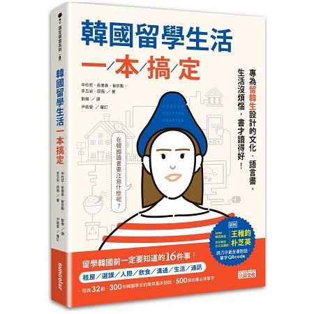 韓國留學生活一本搞定:專為留韓生設計的文化.語言書,生活沒煩惱,書才讀得好!