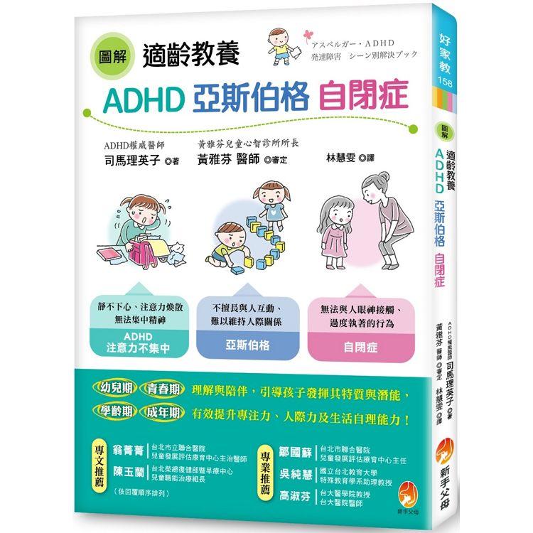 適齡教養ADHD、亞斯伯格、自閉症(圖解)
