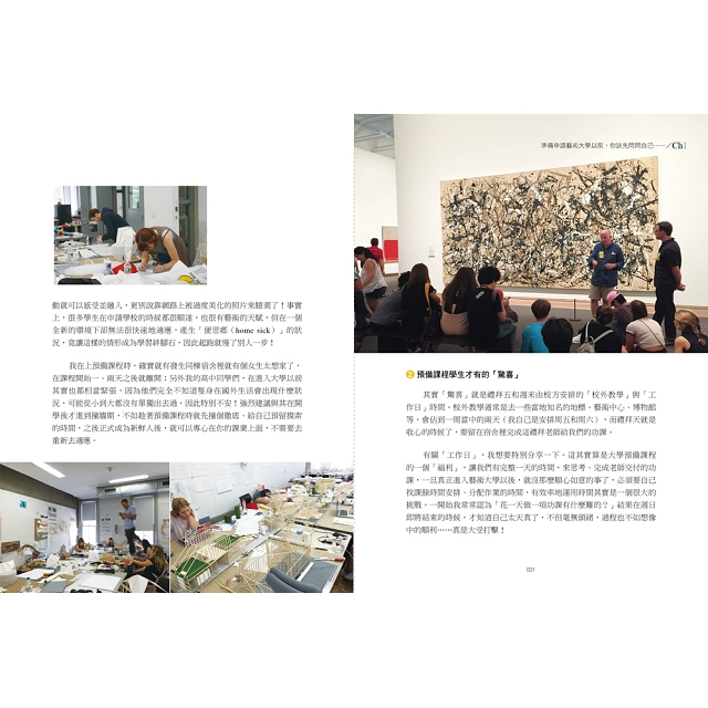 逆風高飛去圓夢:國外藝術大學申請攻略