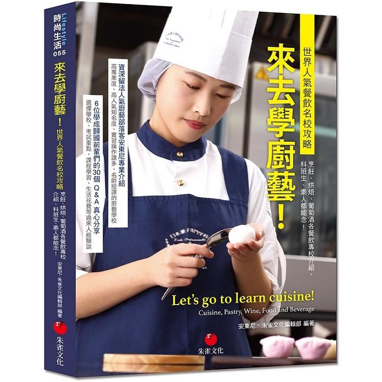 來去學廚藝!世界人氣餐飲名校攻略:烹飪、烘焙、葡萄酒各餐飲專校介紹,科班生、素人都能念!