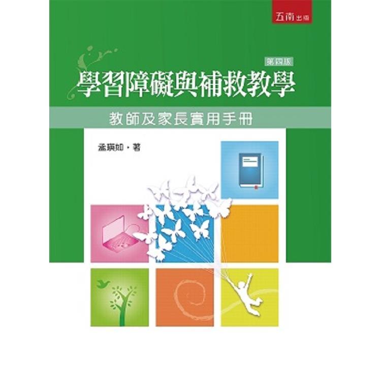 學習障礙與補救教學-教師及家長實用手冊