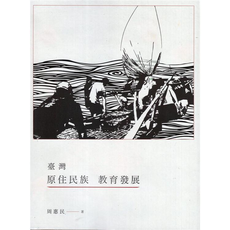 臺灣原住民族教育發展