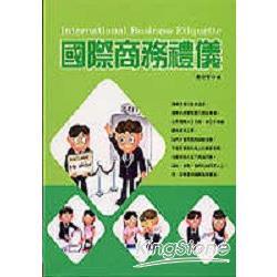 國際商務禮儀