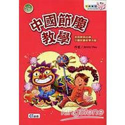 中國節慶教學(書附CD)