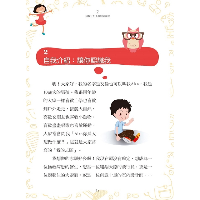 寫給小朋友的國際禮儀:小紳士的聖誕節