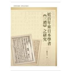近百年來日本學者《三禮》之研究
