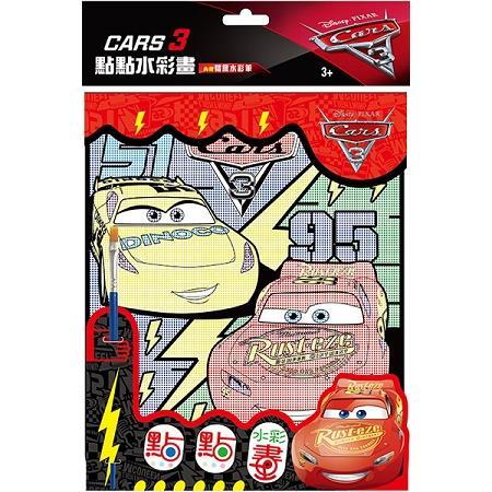點點水彩畫 CARS 3