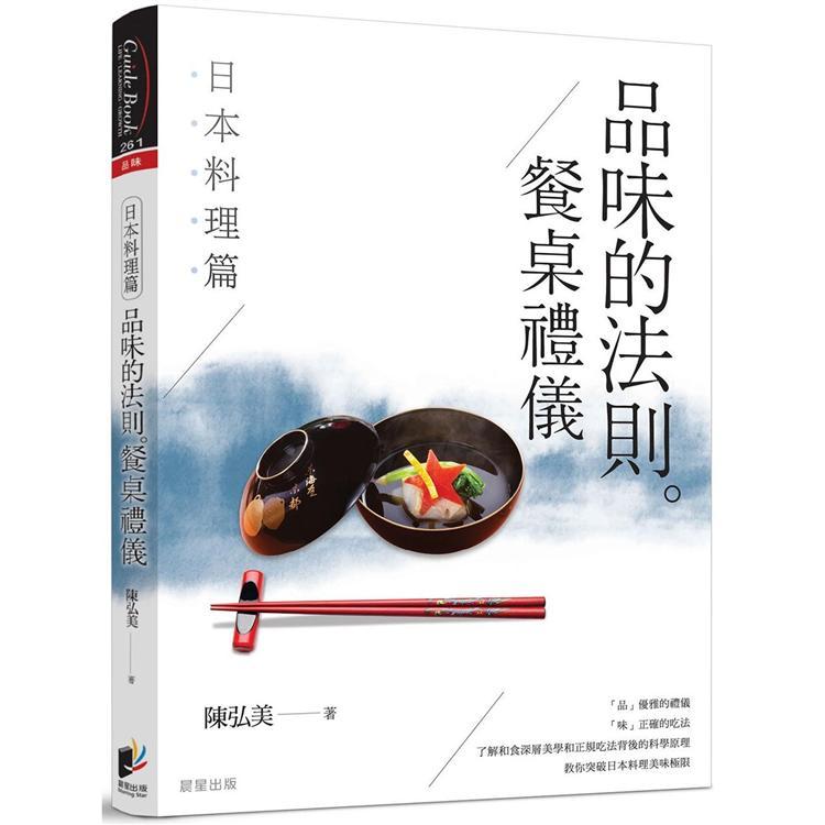 品味的法則 ‧ 餐桌禮儀:日本料理篇