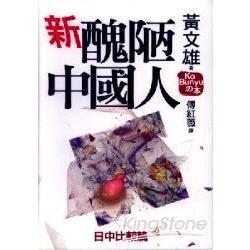 新醜陋中國人:日中比較篇