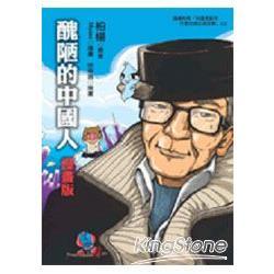 醜陋的中國人(漫畫版)