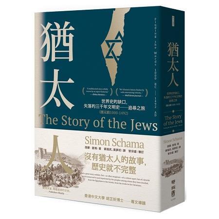 猶太人 :  世界史的缺口, 失落的三千年文明史 - 追尋之旅(西元前1000-1492) /
