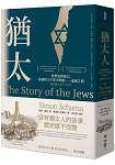 猶太人:世界史的缺口,失落的三千年文明史----追尋之旅(西元前1000-1492)