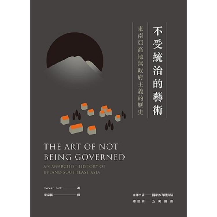 不受統治的藝術:東南亞高地無政府主義的歷史