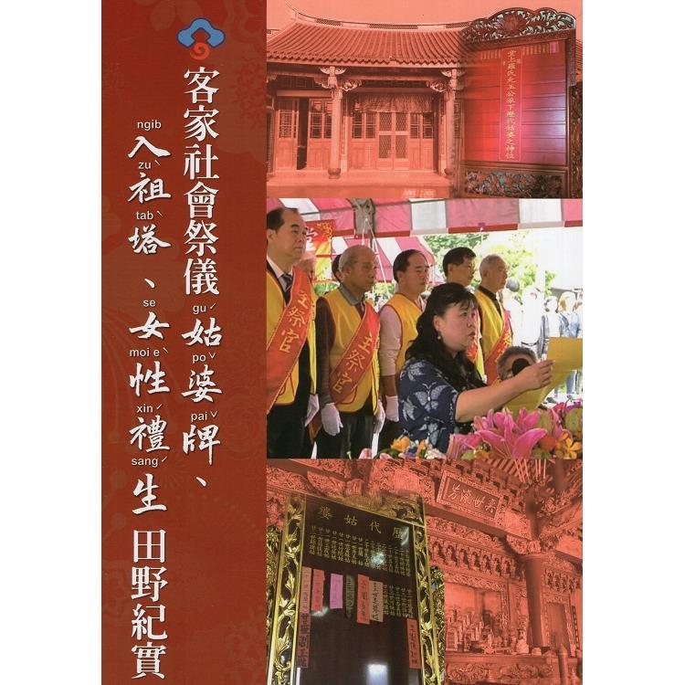 客家社會祭儀:姑婆牌、入祖塔及女性禮生田野紀實