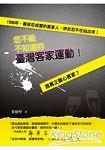 您不能不知道的臺灣客家運動