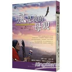 風是我的母親:一位印第安薩滿巫醫的傳奇與智慧