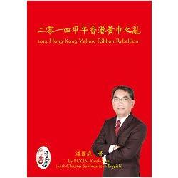 二零一四甲午香港黃巾之亂