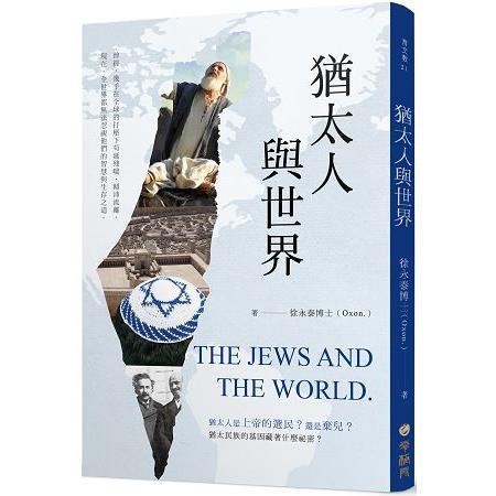 猶太人與世界