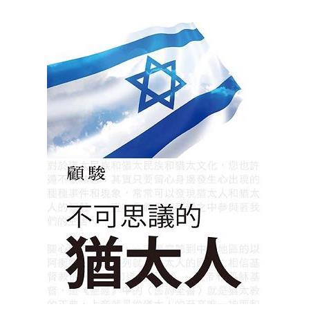 不可思議的猶太人