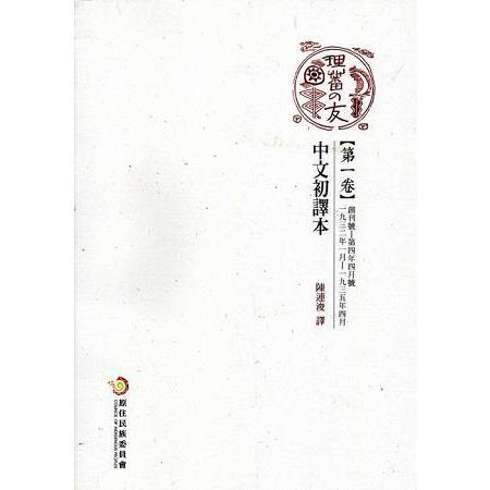 理蕃之友中文初譯本