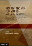 臺灣與東南亞客家認同的比較:延續、斷裂、重組與創新