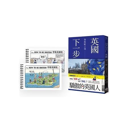 驕傲的英國人套書:英國下一步 + 學做英國佬 + 學做英國佬2