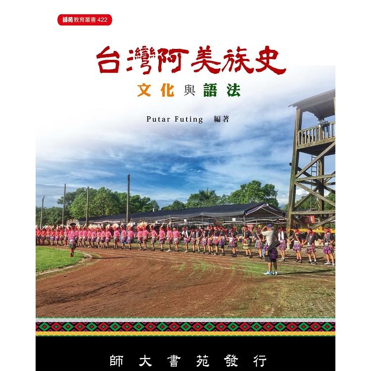 台灣阿美族史文化與語法