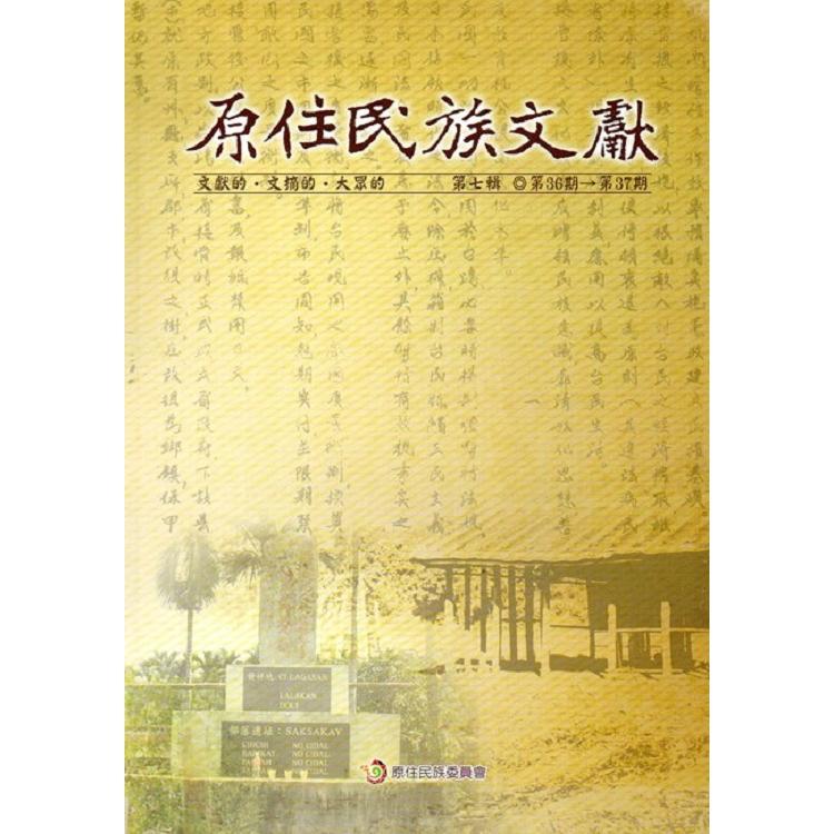 原住民族文獻第七輯(第36期~第37期)[軟精裝]