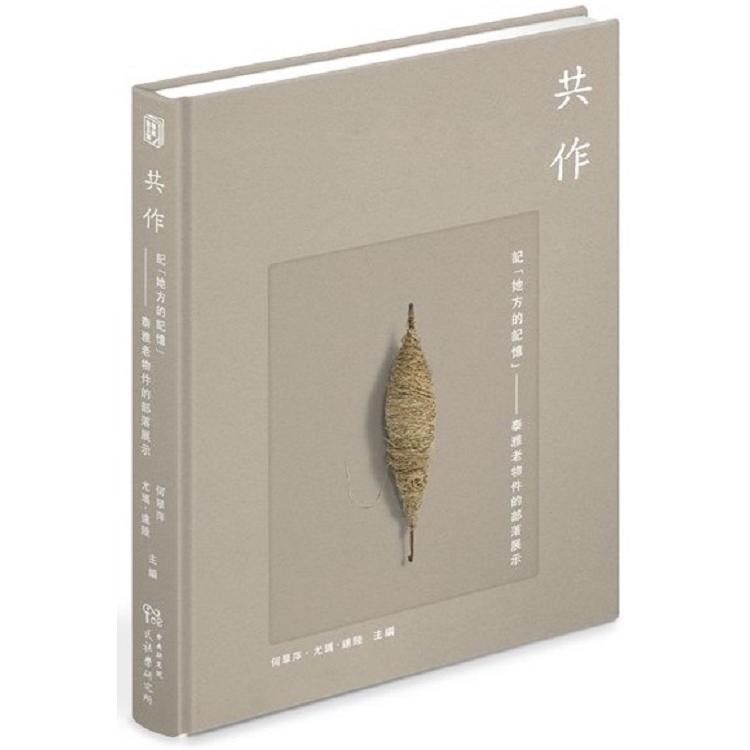 共作: 記「她方的記憶」 —泰雅老物件的部落展示(精裝)