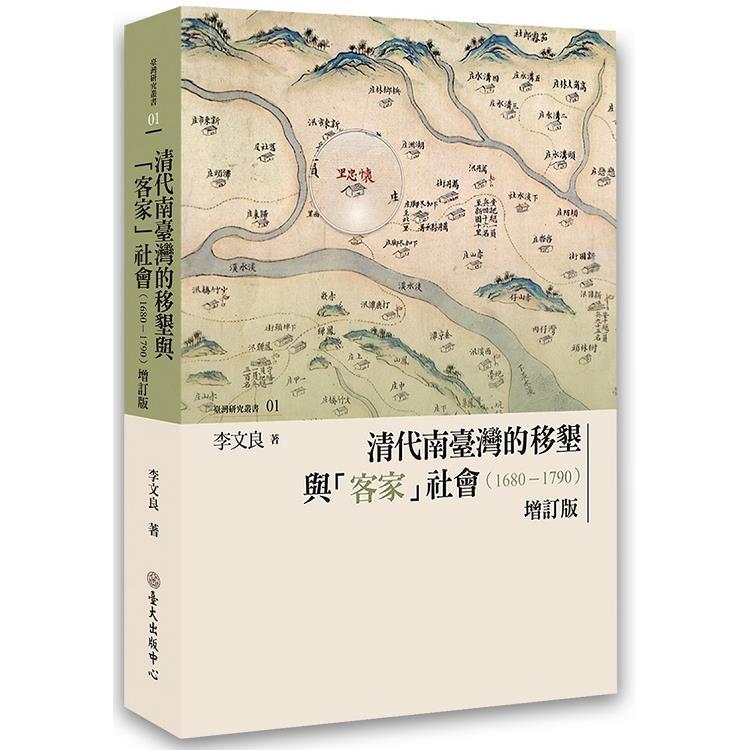 清代南臺灣的移墾與「客家」社會(1680-1790)增訂版