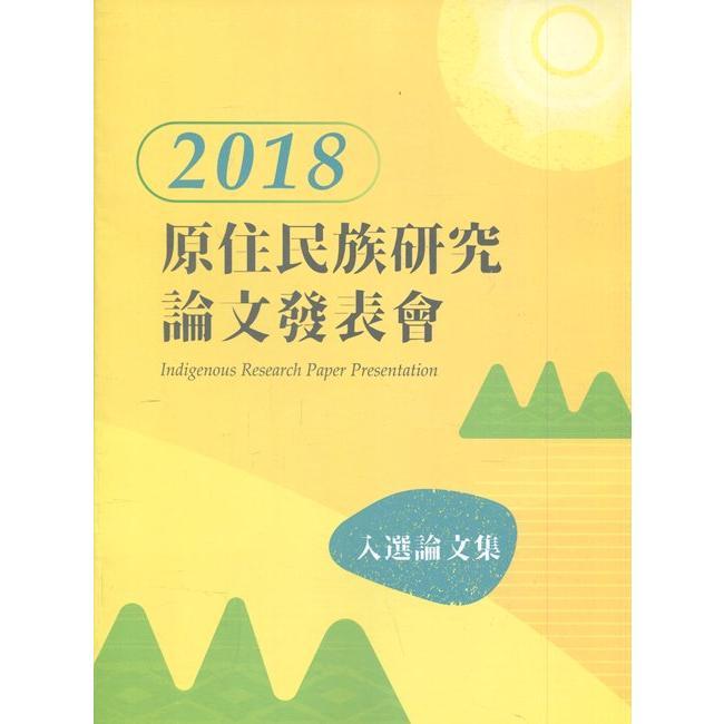 2018年原住民族研究入選論文集