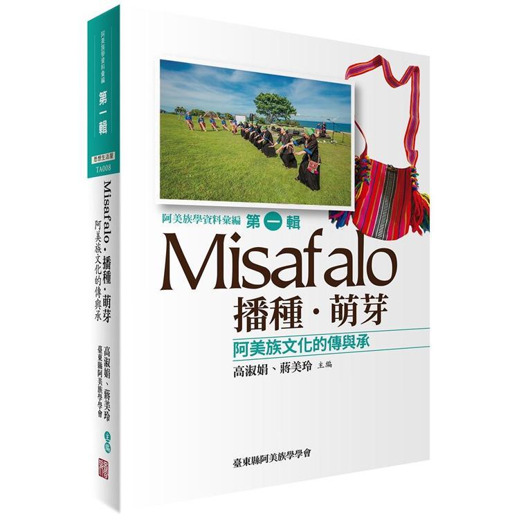 Misafalo.播種.萌芽