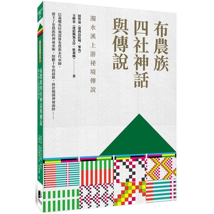 布農族四社神話與傳說:濁水溪上游祕境傳說