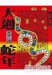 大過蛇年(2013年版)