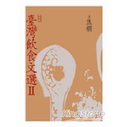 台灣飲食文選II