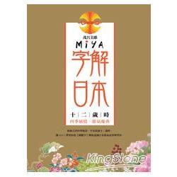 Miya字解日本:十二歲時