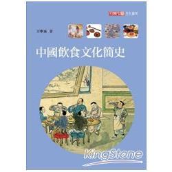中國飲食文化簡史