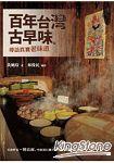 百年台灣古早味:尋訪真實老味道