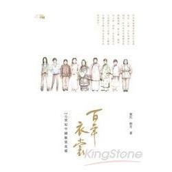 百年衣裳:20世紀中國服裝流變
