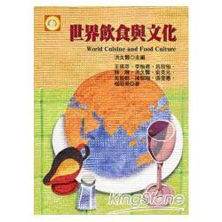 世界飲食與文化