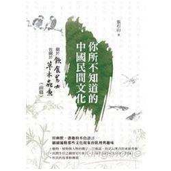 你所不知道的中國民間文化(前篇)