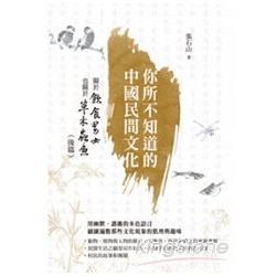 你所不知道的中國民間文化(後篇)
